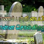 Bible Verses About Death In Tamil