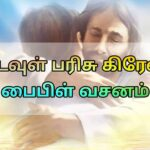 Bible Verses About Grace In Tamil