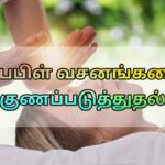 Bible Verses About Healing In Tamil