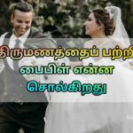 Bible Verses About Marriage In Tamil