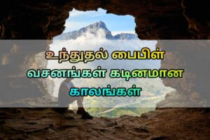 Motivationl Bible Quotes In Tamil