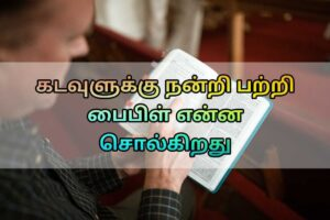 Thanks Giving Bible Verses In Tamil