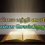 bible verses about strength In Tamil